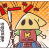 キルゾーン君の謎(1) キルゾーン君の大きさは!?
