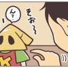 キルゾーン君の謎(3) キルゾーン君の触り心地は!?