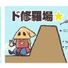 LINEスタンプ「足軽君の縄張りスタンプ」販売開始!