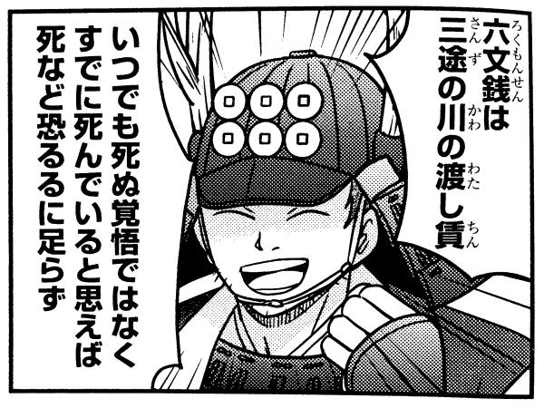 ふぅ~ん、真田丸