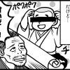 「4コマ日本史トンデモ偉人伝」第4回 一休宗純