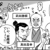 NHK大河ドラマ『真田丸』ワンポイント1話目「新府城 正月は 一度きり」