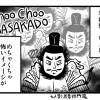 「4コマ日本史トンデモ偉人伝」第11回 平将門