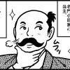 「4コマ日本史トンデモ偉人伝」第2回 小田氏治