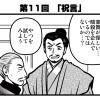 書評サイト「シミルボン」『真田丸』振り返り4コマ第11回「祝言」