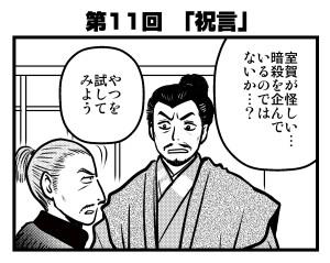 真田丸第11回