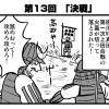 書評サイト「シミルボン」『真田丸』振り返り4コマ第13回「決戦」