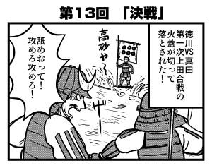 真田丸第13回