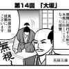 書評サイト「シミルボン」『真田丸』振り返り4コマ第14回「大坂」