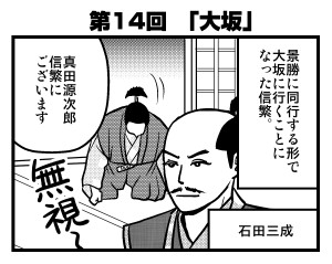 真田丸第14回