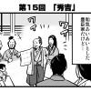 書評サイト「シミルボン」『真田丸』振り返り4コマ第15回「秀吉」