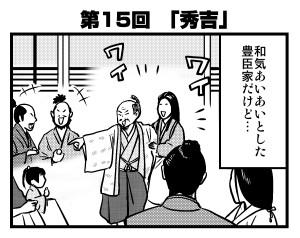 真田丸第15回