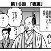 書評サイト「シミルボン」『真田丸』振り返り4コマ第16回「表裏」