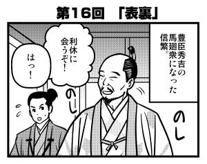 真田丸第16回