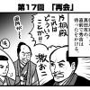 書評サイト「シミルボン」『真田丸』振り返り4コマ第17回「再会」