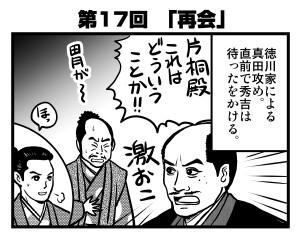 真田丸第17回