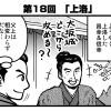 書評サイト「シミルボン」『真田丸』振り返り4コマ第18回「上洛」