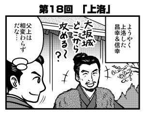 真田丸第18回