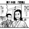 書評サイト「シミルボン」『真田丸』振り返り4コマ第19回「恋路」