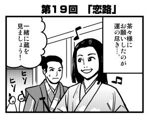 真田丸第19回