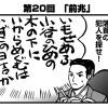 書評サイト「シミルボン」『真田丸』振り返り4コマ第20回「前兆」