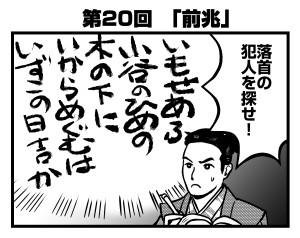 真田丸第20回
