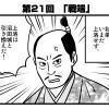 書評サイト「シミルボン」『真田丸』振り返り4コマ第21回「戦端」