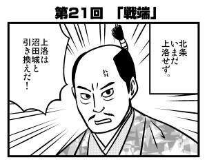 真田丸第21回