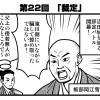 書評サイト「シミルボン」『真田丸』振り返り4コマ第22回「裁定」