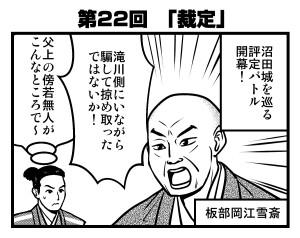 真田丸第22回