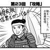 書評サイト「シミルボン」『真田丸』振り返り4コマ第23回「攻略」