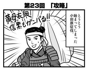 真田丸第23回