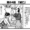 書評サイト「シミルボン」『真田丸』振り返り4コマ第24回「滅亡」