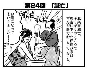 真田丸第24回