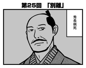 真田丸第25回