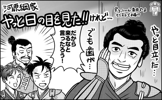 真田丸35回目