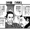 書評サイト「シミルボン」『真田丸』振り返り4コマ10回目(35話)
