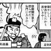 「4コマ日本史トンデモ偉人伝」第3回 足利尊氏