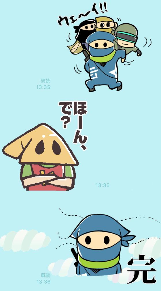 歴ニン君LINEスタンプ使用例1