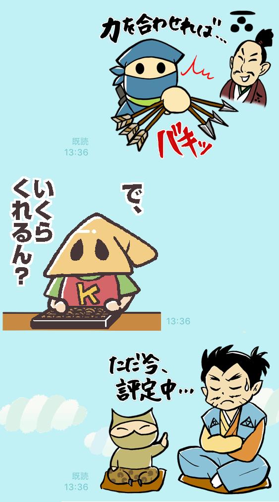 歴ニン君LINEスタンプ使用例2