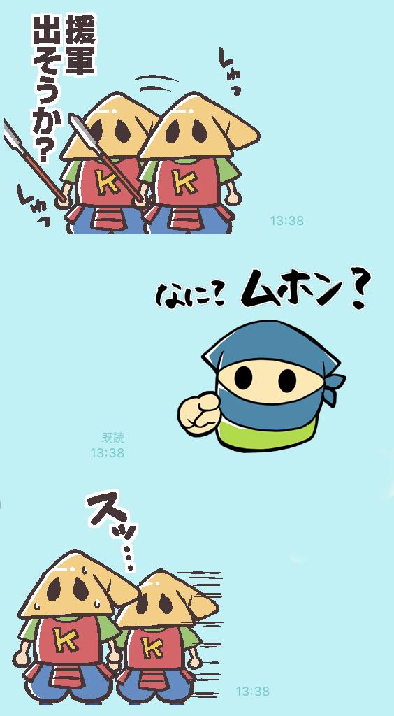 歴ニン君LINEスタンプ使用例3
