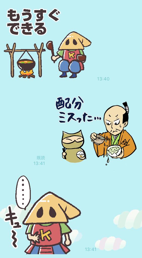 歴ニン君LINEスタンプ使用例4