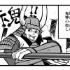 「4コマ日本史トンデモ偉人伝」第1回 井伊直政