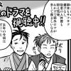 『真田丸』ワンポイントリバイバル「真田兄弟、今年のドラマを視聴中」