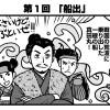 書評サイト「シミルボン」『真田丸』振り返り4コマ第1回「船出」