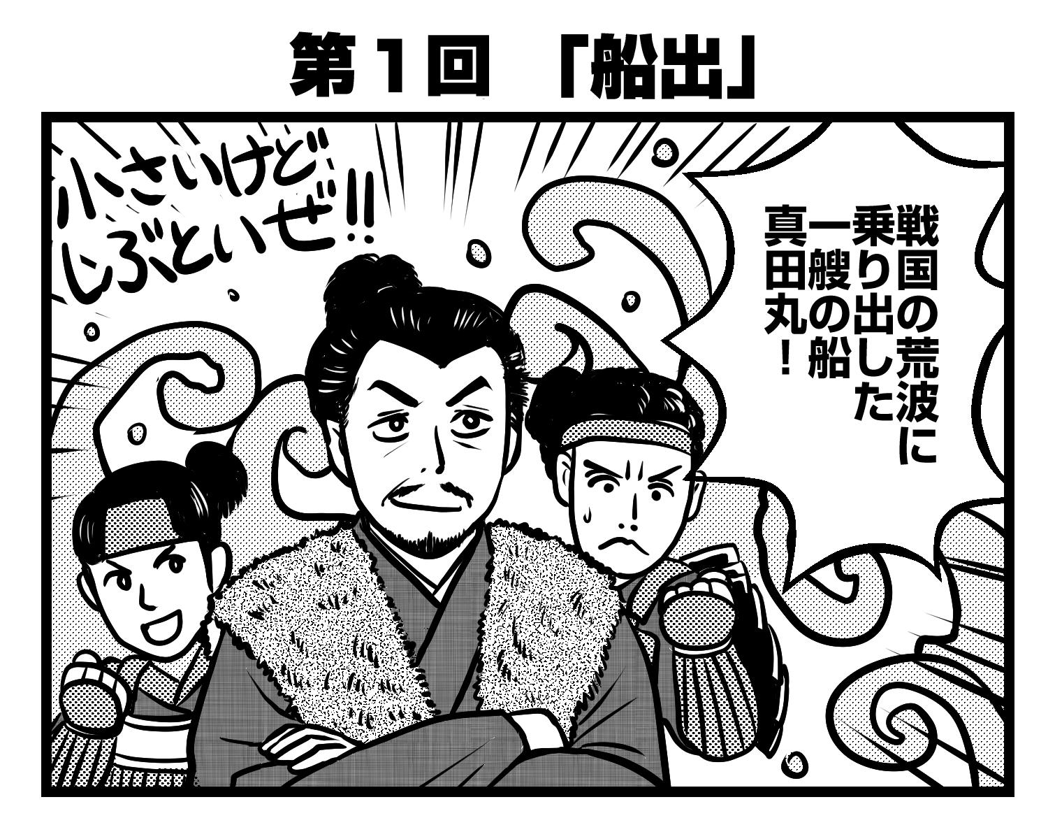 真田丸 第1話