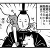 「4コマ日本史トンデモ偉人伝」第10回 徳川綱吉