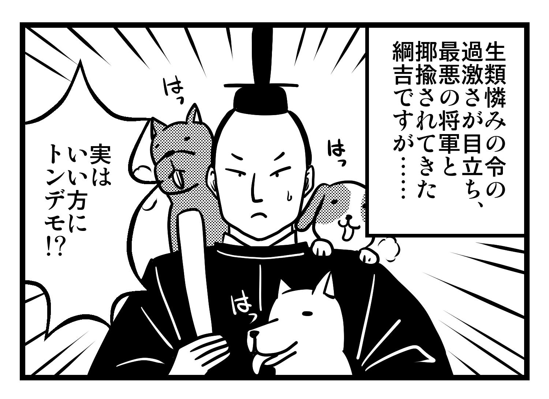 10徳川綱吉