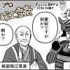 NHK大河ドラマ『真田丸』ワンポイント10話目「駆引のプロ直江&江雪斎」