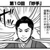 書評サイト「シミルボン」『真田丸』振り返り4コマ第10回「妙手」